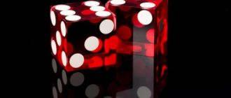 гадание на кубиках да и нет