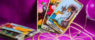 Гадание на 3 картах Таро на будущее